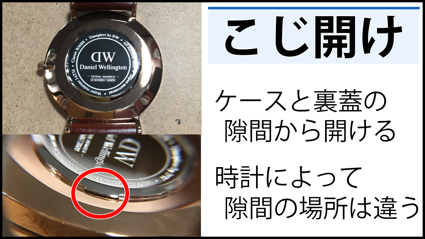 電池 交換 時計